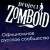 Project Zomboid — официальное русское сообщество
