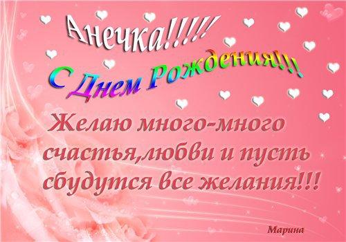 Поздравления с днем рождения подруга аня