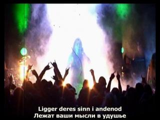 Dimmu Borgir - Vredesbyrd (текст и перевод)