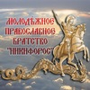 """Молодёжное православное братство """"Никифорос"""""""