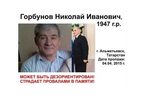 В Альметьевске волонтеры ищут пропавшего пенсионера