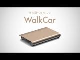 WalkCar от Cocoa Motors