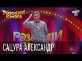 Рассмеши Комика 7 ой сезон выпуск 3 Сацура Александр