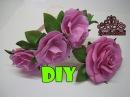 Розы из фоамирана легкий способ МК ROSAS DE GOMA EVA DIY