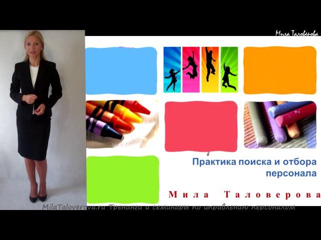 Мила Таловерова: Видео-курс Подбор персонала. Урок 1