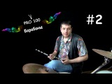 Урок игры на Барабанах #2  Выбор барабанных палочек  Видео школа Pro100 Барабаны