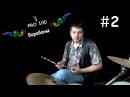 Урок игры на Барабанах 2 Выбор барабанных палочек Видео школа Pro100 Барабаны