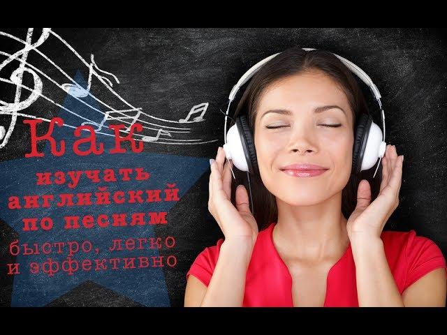 Как изучать английский по песням быстро легко и эффективно