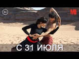Официальный трейлер фильма «Танцующий в пустыне»