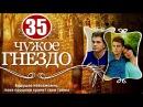 Чужое гнездо 35 серия семейная сага мелодрама фильм сериал 2015