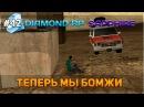 Diamond RP Sapphire 42 - Теперь мы бомжи Lets Play