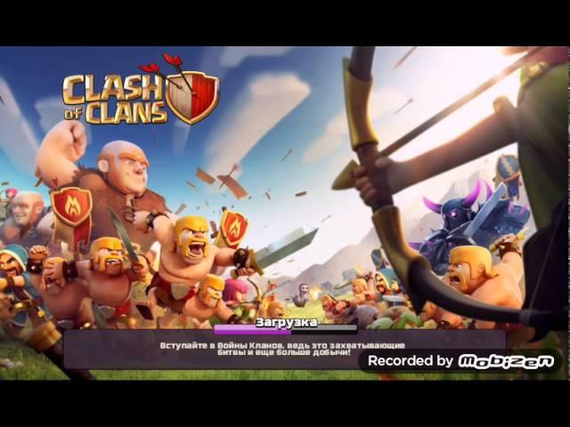 Как безканечно роздавать воинов в clash of clans