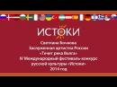 Светлана Бочкова - «Течет река Волга» - IV Международный фестиваль-конкурс русской культуры «Истоки»