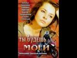 Ты будешь моей (2013) Мелодрама, русский фильм