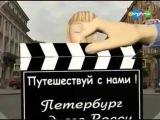 Петербург зодчего Росси