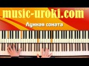 Бетховен Лунная соната / Beethoven Moonlight (piano cover tutorial ноты)