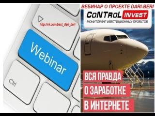 ������� �� Control Invest � ������� Dari-Beri 12.10.2014