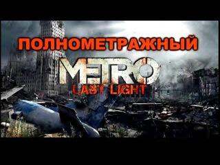Полнометражный Metro:LastLight - Игрофильм [full game movie] Igrofilm HD