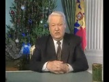 Ельцин: