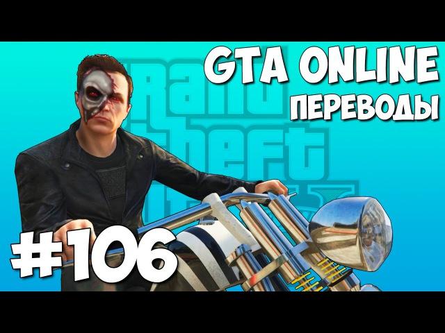 GTA 5 Смешные моменты (перевод) 106 - Терминатор, Маньяк в здании FIB