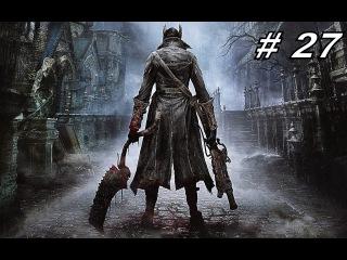 Прохождение Bloodborne. Часть 27  -