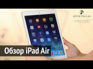Обзор лучшего планшета Apple: iPad Air - лучше уже некуда