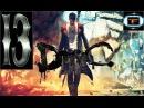 Прохождение DmC: Devil May Cry — Эпизод 13: Игра Лилит