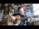 Би-2 и Агата Кристи - Мы не ангелы парень (acoustic-cover by.red___devi1)