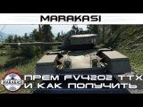 Премиум FV4202(P) ттх и как получить танк бесплатно [wot-vod.ru]