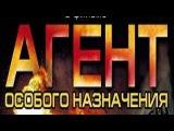Агент особого назначения 1 сезон 9 серия  (Детектив криминал сериал)