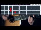 Океан Ельзи - Квiтка аккорды, урок