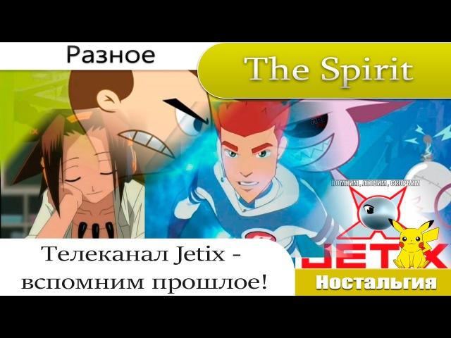 Телеканал JETIX - Вспомним прошлое! Ностальгия =)