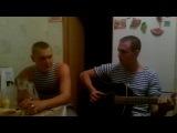 Памяти 6 роты на гитаре - Ратмир Александров - Песни под гитару