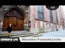 Топ посещаемых мест в Мюнхене Frauenkirche München