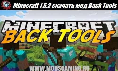 Minecraft 1.5.2 Download the mod mod Back Tools