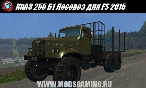 Farming Simulator 2015 download mod truck KrAZ 255 B1 Timber