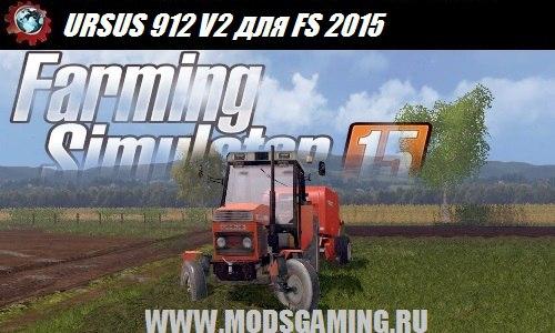 Farming Simulator 2015 download mod tractor URSUS 912 V2