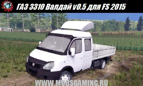 Farming Simulator 2015 download mod truck GAZ 3310 Valdai v0.5