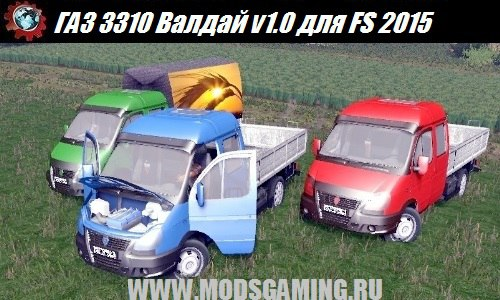 Farming Simulator 2015 download mod truck GAZ 3310 Valdai v1.0