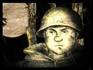 Мультфильм - Василий Тёркин (2003)