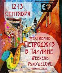 Галерея мастеров 12- 13 сентября г.Таллин