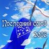 Последний союз - 2016