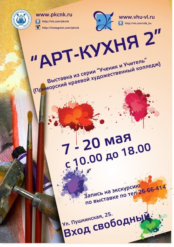 "Афиша Владивосток ""Арт-кухня 2"""