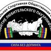 """МСОО """"Развитие Любительского Пауэрлифтинга"""""""