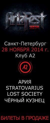 АРИЯ-ФЕСТ 2014 SPB: 28 ноября. C-Петербург. А2