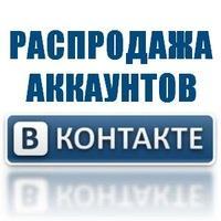 скачать аккаунты вконтакте - фото 3