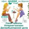 MIRRA в Новосибирске: косметика MIRRA, услуги