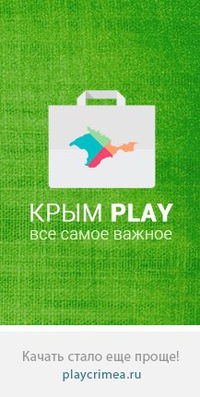 Картинки по запросу Крым Play