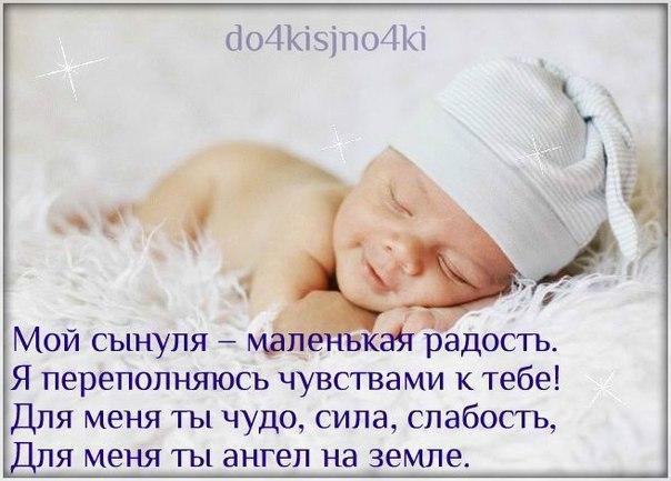 Картинки поздравления с месяцем рождения сын