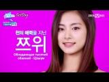 JYP SIXTEEN Member #4 Chou Tzuyu (рус.саб.)